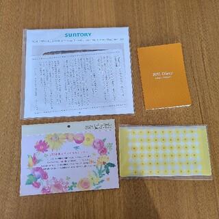 サントリー(サントリー)のカレンダー 手帳 マスクケース(カレンダー/スケジュール)
