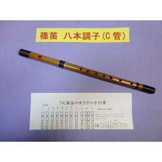 篠笛八本調子 (C管・正ドレミ調)天地糸巻 7穴 手引書付き  R8-28(横笛)