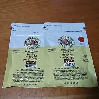 ヤマダヨウホウジョウ(山田養蜂場)の山田養蜂場 酵素分解ローヤルゼリー 2袋(その他)