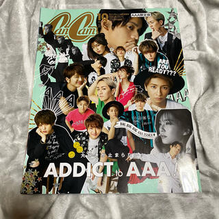 トリプルエー(AAA)のAAA 限定盤 増刊 CanCam (キャンキャン) 2018年 10月号(その他)