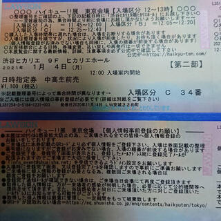 ハイキュー!!展 東京開催(声優/アニメ)