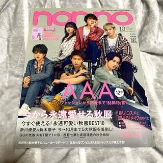 トリプルエー(AAA)のAAA 掲載 non・no(ノンノ) 2018年 10月号(その他)