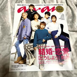 トリプルエー(AAA)のAAA 掲載雑誌 anan (アンアン) 2018年 9/5号(その他)