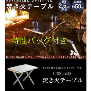ユニフレーム(UNIFLAME)のユニフレーム アウトドアテーブル 55cm 焚き火682104 UNIFLAME(テーブル/チェア)
