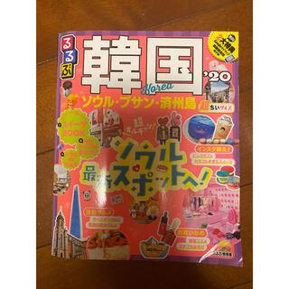 韓国 ガイドブック(地図/旅行ガイド)