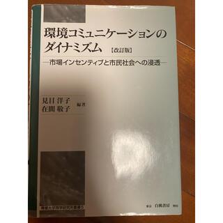 環境コミュニケーションのダイナミズム(語学/参考書)
