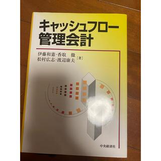 キャッシュフロー管理会計(語学/参考書)