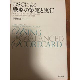 BSCによる戦略の策定と実行(語学/参考書)