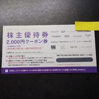 2000円分 バロックジャパンリミテッド 株主優待 クーポン券 (ショッピング)
