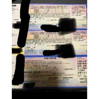鬼滅の刃 全集中展 静岡 1月3日(声優/アニメ)