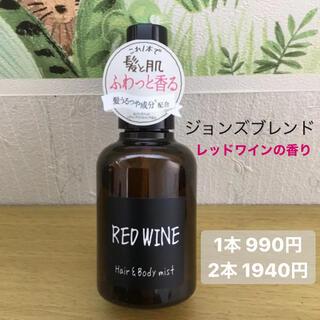 トム3138様 ヘアー&ボディミスト レッドワインの香り 2本(ヘアウォーター/ヘアミスト)