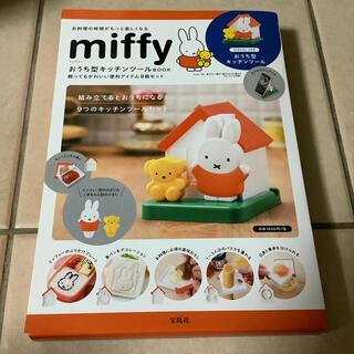 miffyおうち型キッチンツールBOOK 飾ってもかわいい便利アイテム9個セット(趣味/スポーツ/実用)