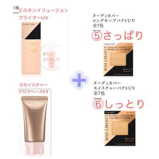 コフレドール(COFFRET D'OR)の新品未使用スキンイリュージョンプライマーUV☆ロングキープパクトUV 化粧下地(化粧下地)