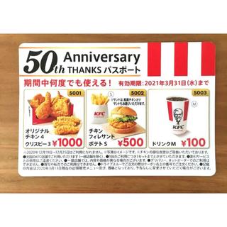 タカラジマシャ(宝島社)の☆KFC 50th Anniversary やっぱりケンタッキー!☆(料理/グルメ)