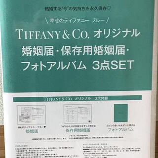 ティファニー(Tiffany & Co.)のTiffany& Co. 婚姻届(結婚/出産/子育て)