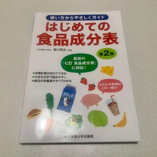 はじめての食品成分表 第2版(住まい/暮らし/子育て)