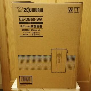 ゾウジルシ(象印)の新品未使用 象印加湿器 EE-DB50 即日発送(加湿器/除湿機)