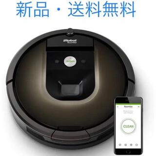 【新品・送料無料】IROBOT ルンバ 980(掃除機)