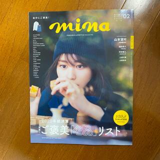 エヌエムビーフォーティーエイト(NMB48)の2021年 2月号 mina(ファッション)
