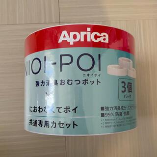 アップリカ(Aprica)のニオイポイ におわなくてポイ カセット 3個パック(紙おむつ用ゴミ箱)