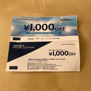 オリヒカ(ORIHICA)のorihica クーポン券(ショッピング)