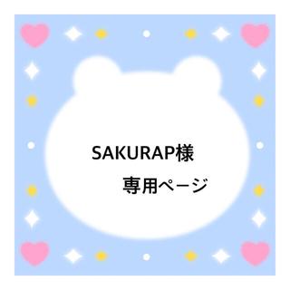 アラシ(嵐)のSAKURAP様専用ページ(バッグ)