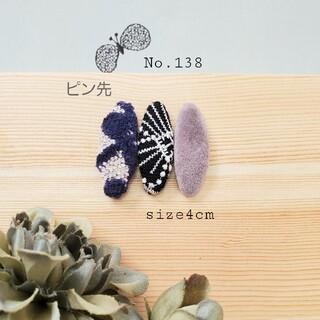 ミナペルホネン(mina perhonen)のNo.138(ファッション雑貨)
