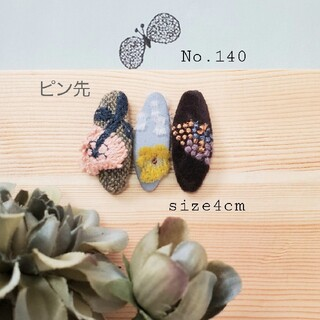ミナペルホネン(mina perhonen)のNo.140(ファッション雑貨)
