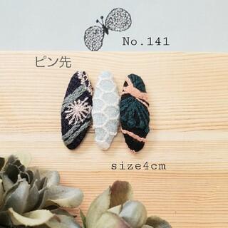 ミナペルホネン(mina perhonen)のNo.141(ファッション雑貨)