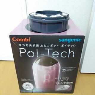 コンビ(combi)のCombi ポイテックス ベビー用品 カートリッジ付(紙おむつ用ゴミ箱)
