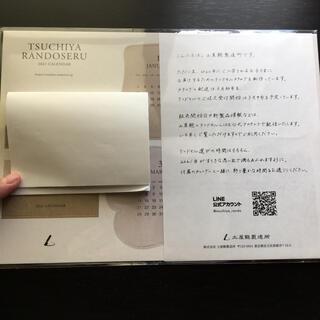 ツチヤカバンセイゾウジョ(土屋鞄製造所)の土屋鞄 2021年 カレンダー(カレンダー/スケジュール)