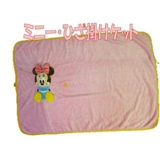 ディズニー(Disney)の暖か ひざ掛け.ブランケット ディズニー・ミニーマウス.ボア ピンク サンプル品(その他)