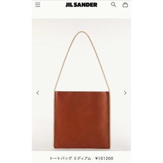 ジルサンダー(Jil Sander)の【新品】ジルサンダー JILSANDER レザートートバッグ(トートバッグ)