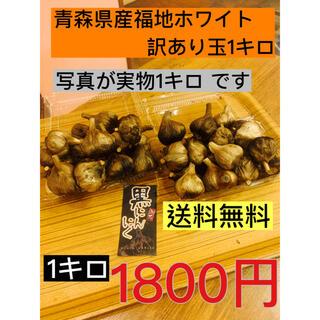 熟成黒にんにくにんにく 青森県産福地ホワイト訳あり玉1キロ  黒ニンニク(野菜)