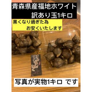 熟成黒にんにく 青森県産福地ホワイト訳あり玉1キロ (野菜)