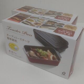 バルミューダ(BALMUDA)の葛恵子☆トースタークッキング☆トースターパン☆レッド赤二個セットシリコン鍋つかみ(調理機器)