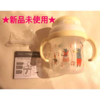 AfternoonTea - 【新品未使用】アフタヌーンティー ストローマグ