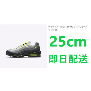 ナイキ(NIKE)のAIR MAX 95 OG NEON YELLOW 2020 25cm(スニーカー)