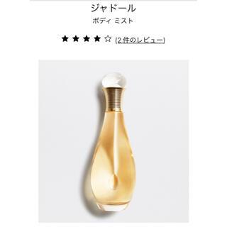 Christian Dior - 【新品未使用】Dior ディオール ジャドール ボディミスト