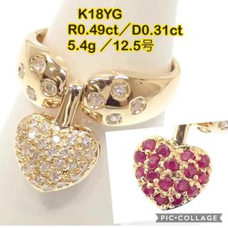 k18 ダイヤ/ルビー ハートモチーフリバーシブルリング  (リング(指輪))