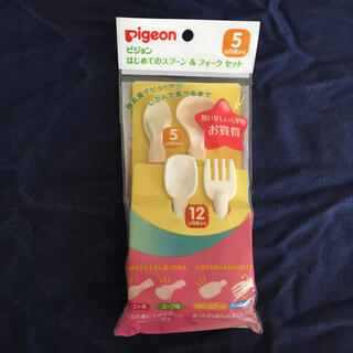 ピジョン(Pigeon)のPigeon はじめてのスプーン&フォークセット(スプーン/フォーク)