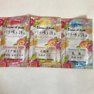 スキンケアセット HERBAL EXTRA バラ咲き誇る(サンプル/トライアルキット)