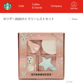 スターバックスコーヒー(Starbucks Coffee)のスターバックス カラトリーレストセット 箸置き(カトラリー/箸)