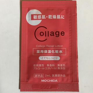 コラージュフルフル(コラージュフルフル)のCollage Repair Lotion 薬用保湿化粧水 とてもしっとり(化粧水/ローション)