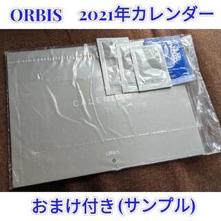 オルビス(ORBIS)のORBIS オルビス 2021年 カレンダー ☆おまけ付 サンプル4点☆(カレンダー/スケジュール)