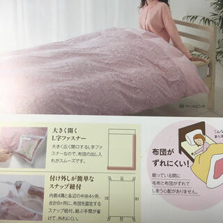 シャルレ(シャルレ)の光電子素材、贅沢掛け布団カバーピンクシングル(シーツ/カバー)
