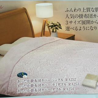 シャルレ(シャルレ)の光電子素材の贅沢掛け布団カバー、、ベージュ、ダブルサイズ(シーツ/カバー)