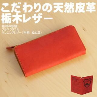トチギレザー(栃木レザー)の栃木レザー 本革 財布 長財布 L字 ラウンド 日本製 702 レッド 新品f(財布)
