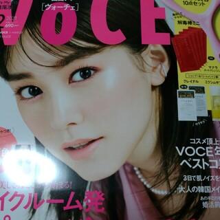 VoCE2021年2月号最新号ヴォーチェ(美容)