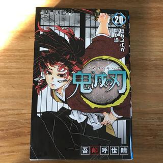 シュウエイシャ(集英社)の鬼滅の刃 20巻(少年漫画)